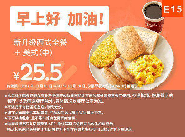 E15 杭州北京早餐 新升级西式全餐+美式现磨咖啡(中) 2017年11月12月凭肯德基优惠券25.5元