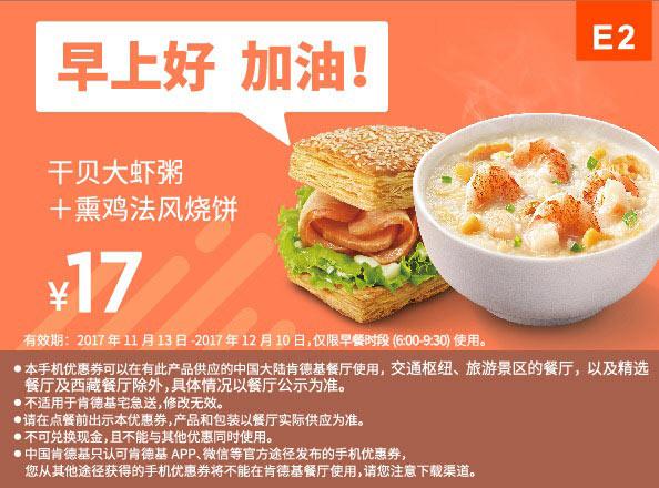 E2 早餐 干贝大虾粥+熏鸡法风烧饼 2017年11月12月凭肯德基优惠券17元