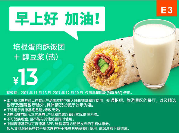 E3 早餐 培根蛋肉酥饭团+醇豆浆(热) 2017年11月12月凭肯德基优惠券13元