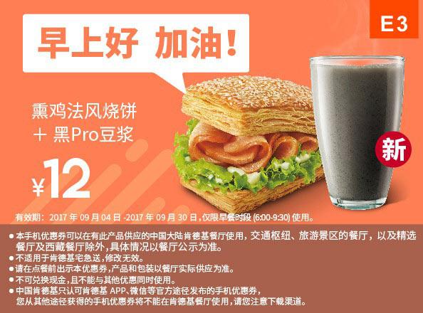 E4 早餐 熏鸡法风烧饼+黑Pro豆浆 2017年11月12月凭肯德基优惠券12元