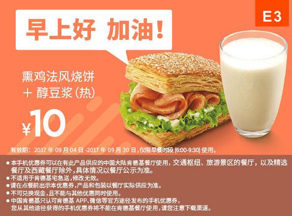 E4 早餐 熏鸡法风烧饼+醇豆浆(热) 2017年11月12月凭肯德基优惠券10元