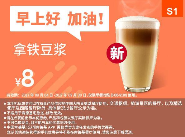 S1 早餐 拿铁豆浆 2017年11月12月凭肯德基优惠券8元