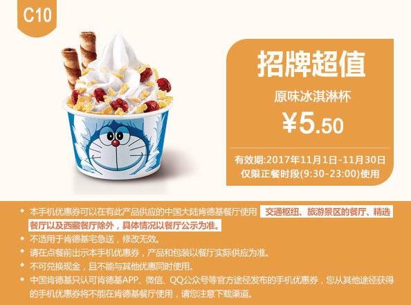C10 原味冰淇淋杯 2017年11月凭肯德基优惠券5.5元