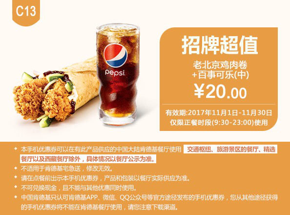 C13 老北京鸡肉卷+百事可乐(中) 2017年11月凭肯德基优惠券20元