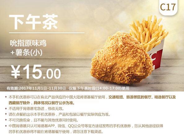 C17 下午茶 吮指原味鸡+薯条(小) 2017年11月凭肯德基优惠券15元
