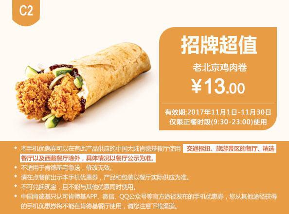 C2 老北京鸡肉卷 2017年11月凭肯德基优惠券13元