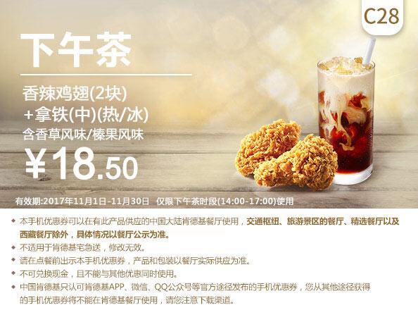 C28 下午茶 香辣鸡翅1对+拿铁(中)(热/冰)含香草风味/榛果风味 2017年11月凭肯德基优惠券18.5元