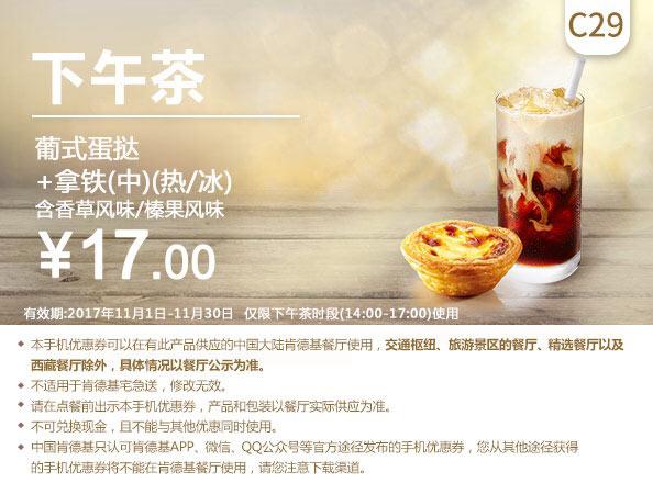 C29 下午茶 葡式蛋挞+拿铁(中)(热/冰)含香草风味/榛果风味 2017年11月凭肯德基优惠券17元