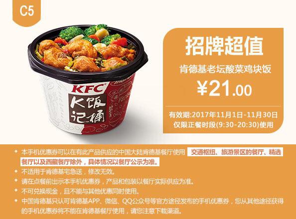 C5 肯德基老坛酸菜鸡块饭 2017年11月凭肯德基优惠券21元