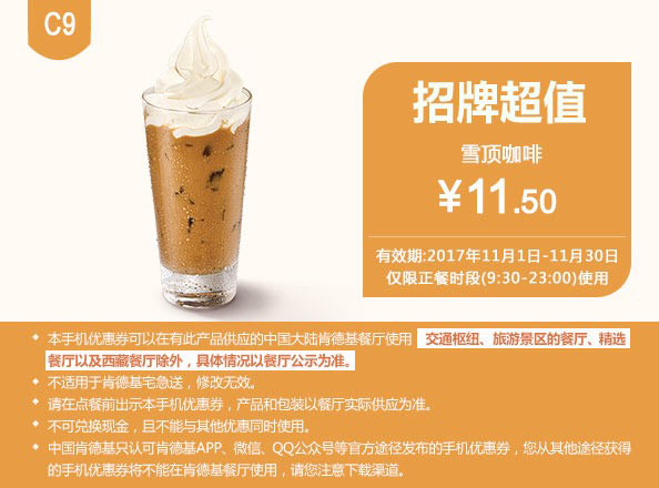 C9 新雪顶咖啡 2017年11月凭肯德基优惠券11.5元