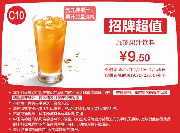 C10 九珍果汁饮料 2017年1月凭肯德基优惠券9.5元
