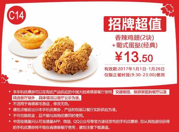 C14 香辣鸡翅2块+葡式蛋挞(经典) 2017年1月凭肯德基优惠券13.5元