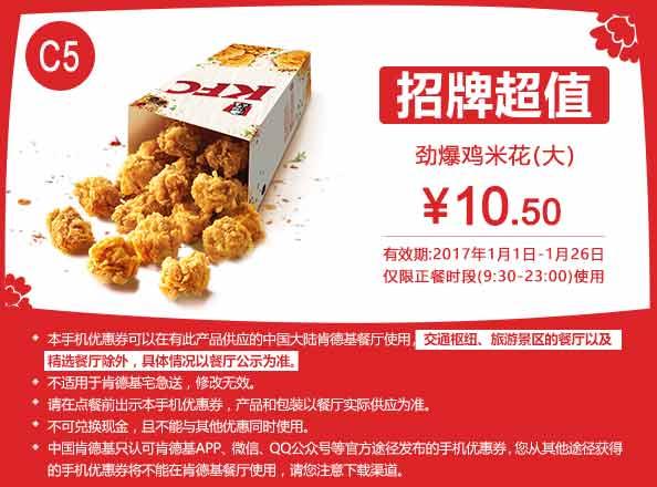 C5 劲爆鸡米花(大) 2017年1月凭肯德基优惠券10.5元