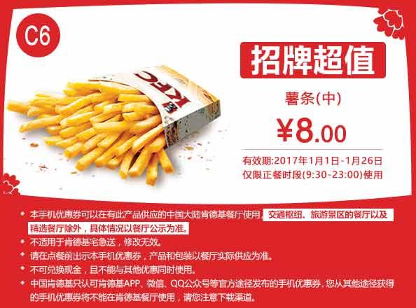C6 薯条(中) 2017年1月凭肯德基优惠券8元