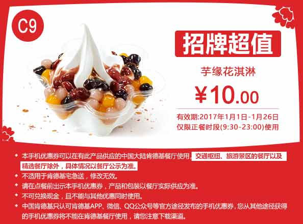 C9 芋缘花淇淋 2017年1月凭肯德基优惠券10元