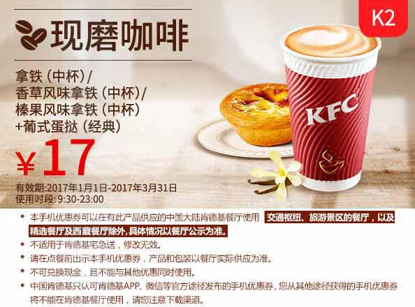 K2 中杯拿铁/香草风味拿铁/榛果风味拿铁+葡式蛋挞(经典) 2017年1月2月3月凭肯德基优惠券17元