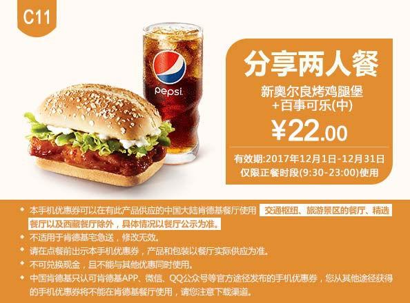 C11 新奥尔良烤鸡腿堡+百事可乐(中) 2017年12月凭肯德基优惠券22元