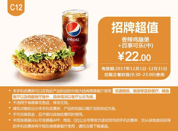 C12 香辣鸡腿堡+百事可乐(中) 2017年12月凭肯德基优惠券22元