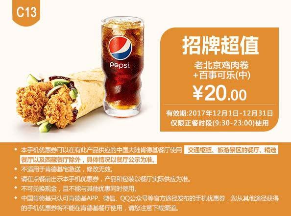 C13 老北京鸡肉卷+百事可乐(中) 2017年12月凭肯德基优惠券20元