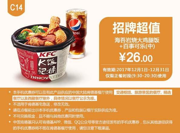 C14 海苔岩烧大鸡腿饭+百事可乐(中) 2017年12月凭肯德基优惠券26元