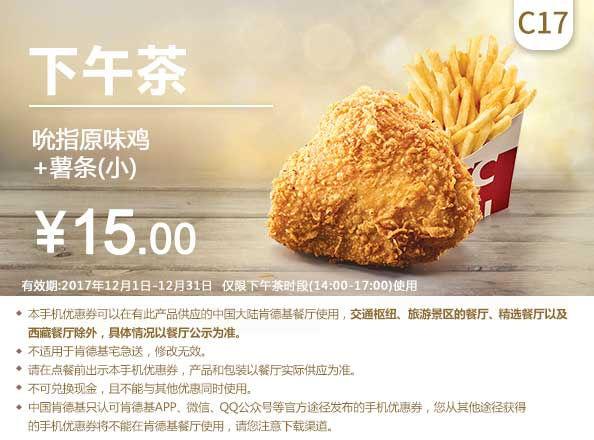 C17 下午茶 吮指原味鸡+薯条(小) 2017年12月凭肯德基优惠券15元