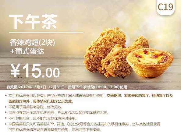 C19 下午茶 香辣鸡翅2块+葡式蛋挞 2017年12月凭肯德基优惠券15元