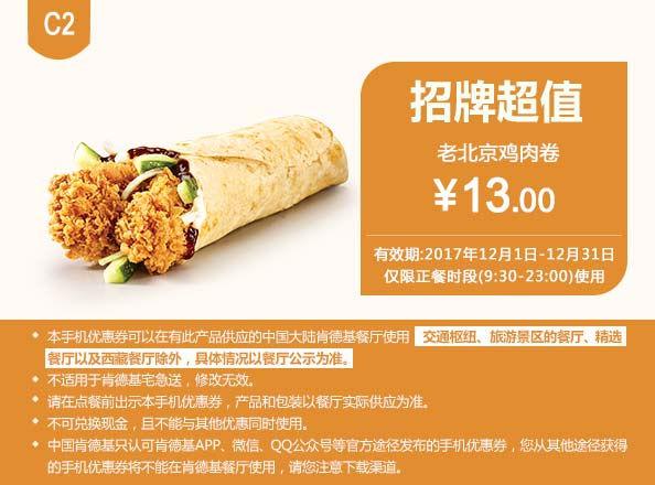 C2 老北京鸡肉卷 2017年12月凭肯德基优惠券13元