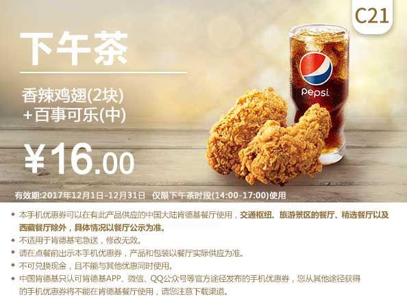 C21 下午茶 香辣鸡翅2块+百事可乐(中) 2017年12月凭肯德基优惠券16元