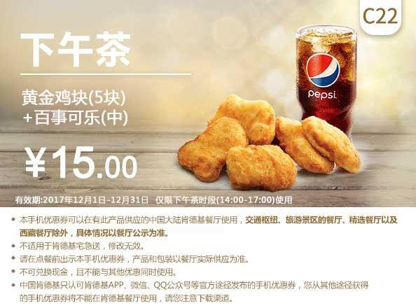 C22 下午茶 黄金鸡块5块+百事可乐(中) 2017年12月凭肯德基优惠券15元