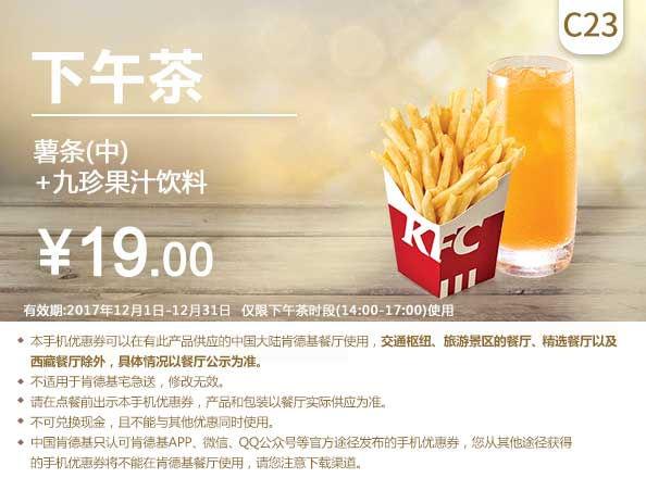 C23 下午茶 薯条(中)+九珍果汁饮料 2017年12月凭肯德基优惠券19元