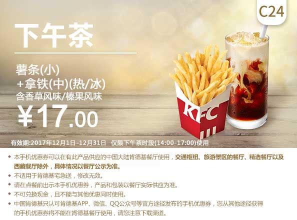 C24 下午茶 薯条(小)+拿铁(中) 2017年12月凭肯德基优惠券17元
