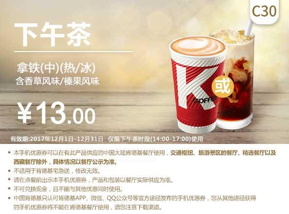 C30 下午茶 拿铁(中)(热/冰) 含香草风味/榛果风味 2017年12月凭肯德基优惠券13元
