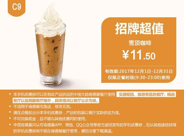 C9 新雪顶咖啡 2017年12月凭肯德基优惠券11.5元