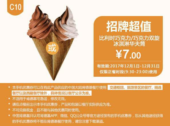 C10 比利时巧克力/巧克力双旋冰淇淋华夫筒 2017年12月凭肯德基优惠券7元