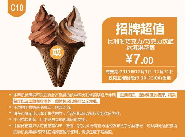 C10 比利时巧克力/巧克力双旋冰淇淋花筒 2017年12月凭肯德基优惠券7元