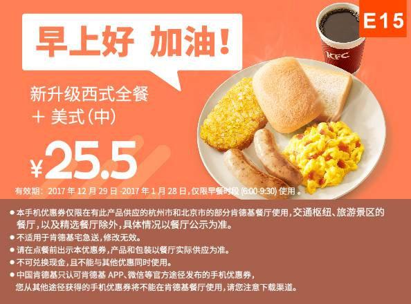 E15 杭州北京早餐 新升级西式全餐+美式(中) 2018年1月凭肯德基早餐优惠券25.5元