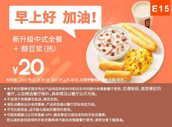 E15 杭州北京早餐 新升级中式全餐+醇豆浆(热) 2018年1月凭肯德基早餐优惠券20元