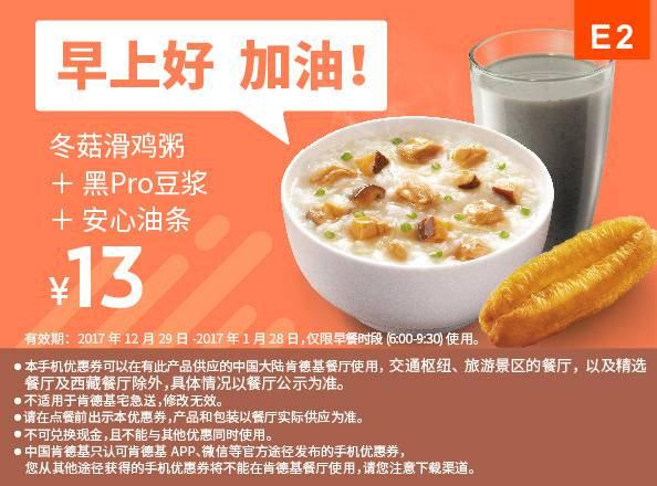 E2 早餐 冬菇滑鸡粥+黑Pro豆浆+安心油条 2018年1月凭肯德基早餐优惠券13元