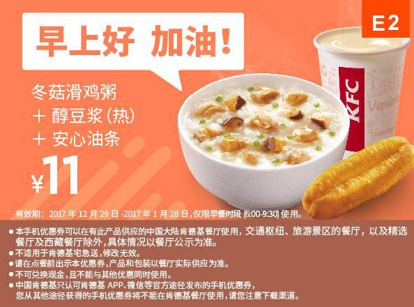 E2 早餐 冬菇滑鸡粥+醇豆浆(热)+安心油条 2018年1月凭肯德基早餐优惠券11元