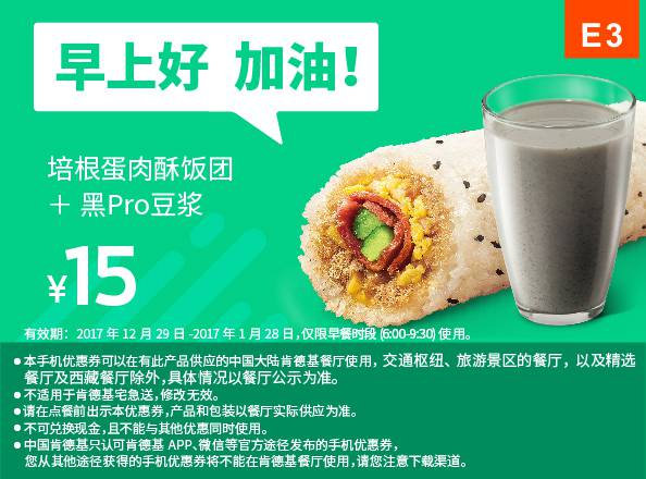 E3 早餐 培根蛋肉酥饭团+黑Pro豆浆 2018年1月凭肯德基早餐优惠券15元
