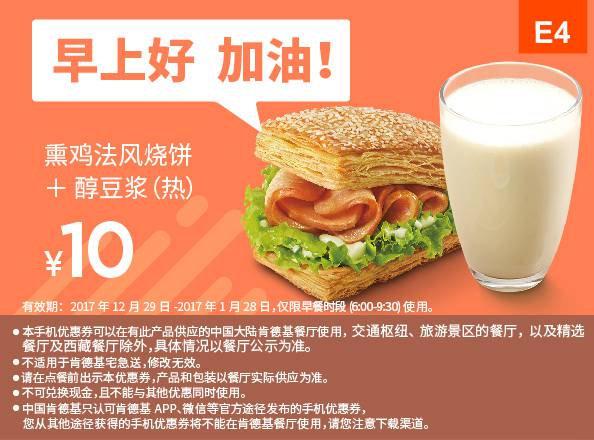 E4 早餐 熏鸡法风烧饼+醇豆浆(热) 2018年1月凭肯德基早餐优惠券10元