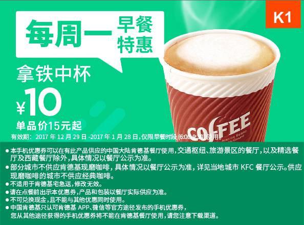 K1 周一早餐特惠 拿铁现磨咖啡中杯 2018年1月凭肯德基早餐优惠券10元 省5元起