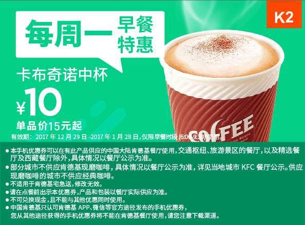K2 周一早餐特惠 卡布奇诺现磨咖啡中杯 2018年1月凭肯德基早餐优惠券10元 省5元起