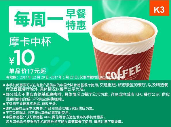 K3 周一早餐特惠 摩卡现磨咖啡中杯 2018年1月凭肯德基早餐优惠券10元 省7元起