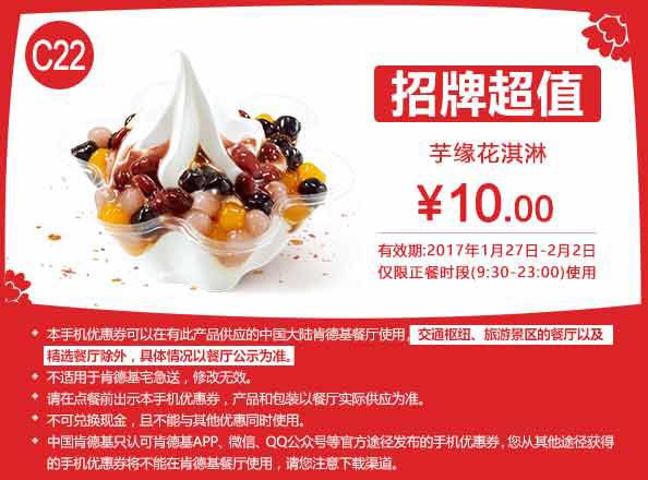 C22 芋缘淇淋 2017年1月2月凭肯德基优惠券10元
