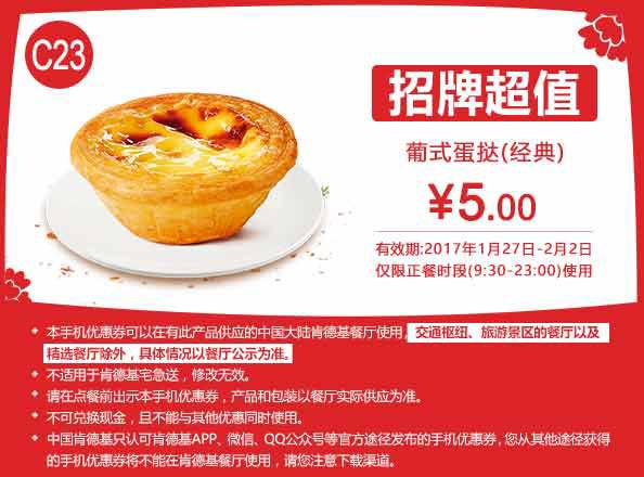 C23 葡式蛋挞(经典) 2017年1月2月凭肯德基优惠券5元
