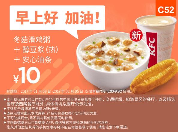 C52 早餐 冬菇滑鸡粥+醇豆浆(热)+安心油条 2017年1月2月凭肯德基优惠券10元