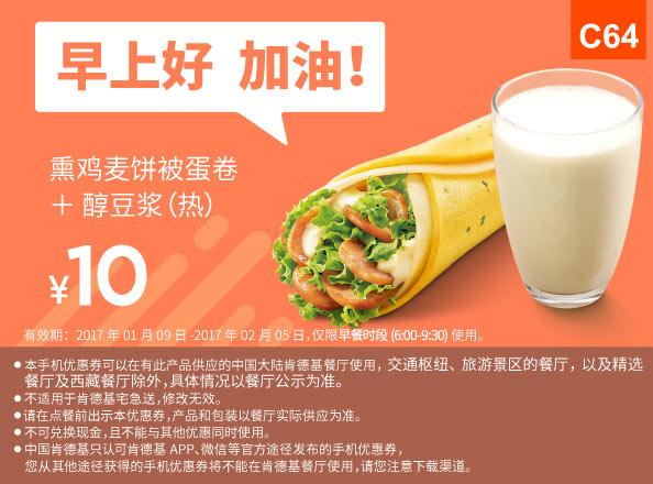C64 早餐 熏鸡麦饼被蛋卷+醇豆浆(热) 2017年1月2月凭肯德基优惠券10元