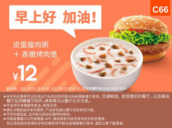 C66 早餐 皮蛋瘦肉粥+香嫩烤肉堡 2017年1月2月凭肯德基优惠券12元