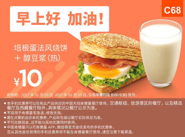 C68 早餐 培根蛋法风烧饼+醇豆浆(热) 2017年1月2月凭肯德基优惠券10元